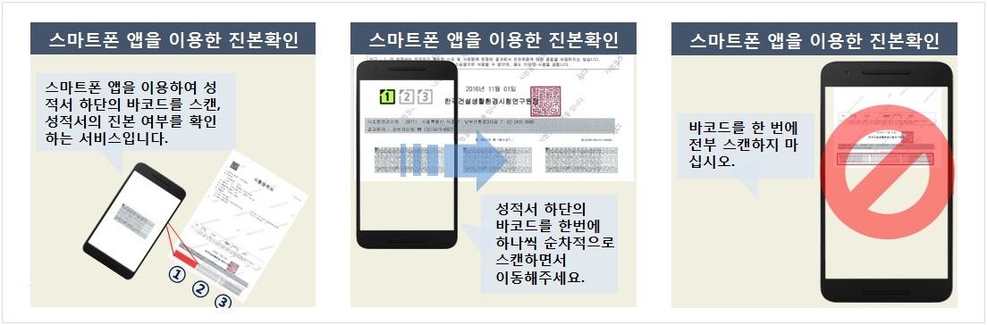 스마트폰 앱을 이용한 진본확인 - 스마트폰 앱을 이용하여 성적서 하단의 바코드를 스캔, 성적서의 진본 여부를 확인하는 서비스입니다. 성적서 하단의 바코드를 한번에 하나씩 순차적으로 스캔하면서 이동해주세요. 바코드를 한 번에 전부 스캔하지 마십시오.