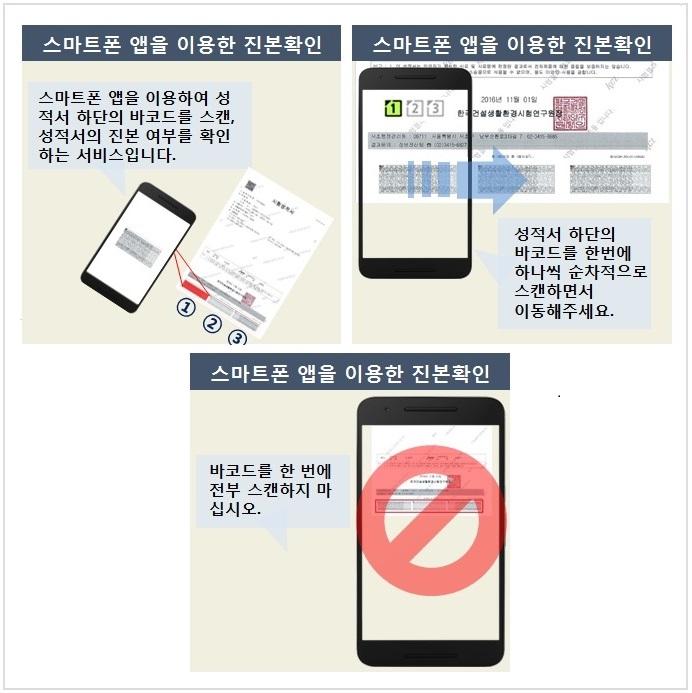 KCL 위/변조검증 프로그램 화면, 성적서 검증화면(스캔문서와 원본문서 내용 검증)