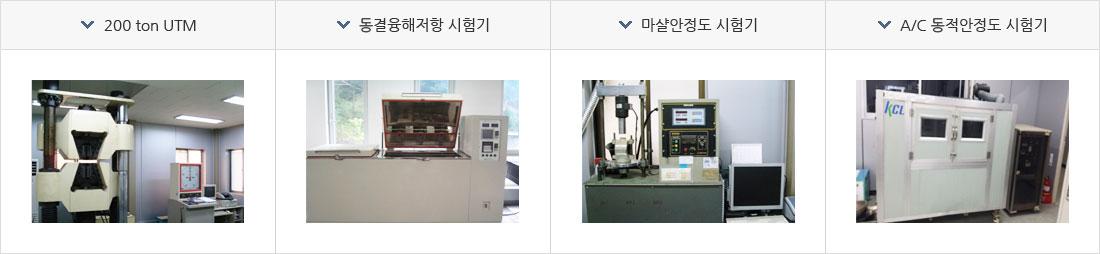 200 ton UTM, 동결융해저항 시험기, 마샬안정도 시험기, A/C 동적안정도 시험기